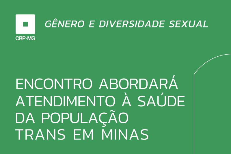 Encontro abordará atendimento à saúde da população trans em Minas