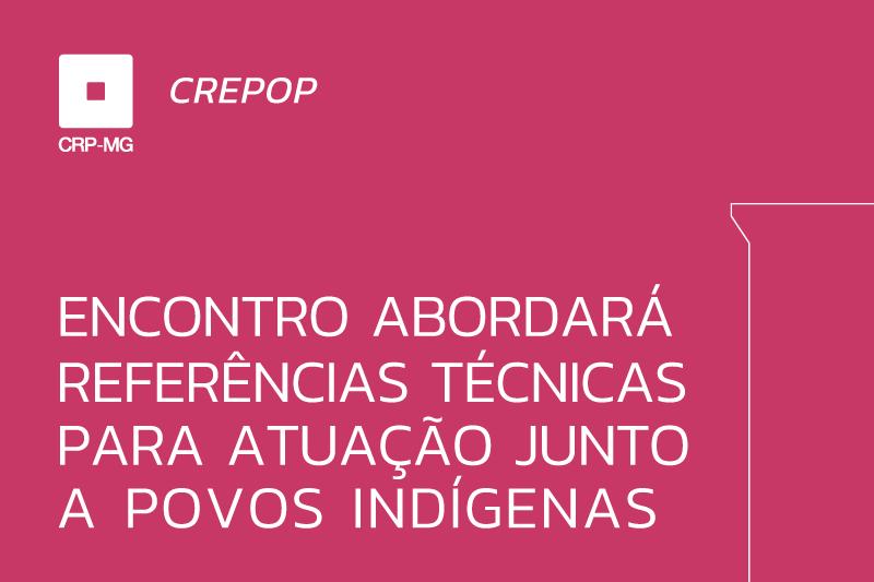 ENCONTRO ABORDARÁ REFERÊNCIAS TÉCNICAS PARA ATUAÇÃO JUNTO A POVOS INDÍGENAS